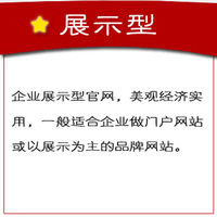 展示型官网3500元