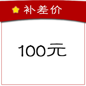 补差价100元