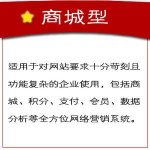 商城型官网9000元