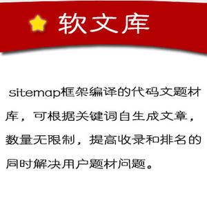软文库500元