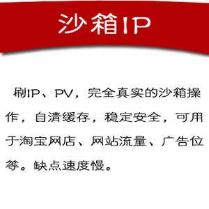 沙箱ip 1元/200ip